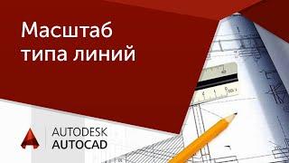 урок AutoCAD Масштаб типа линий в Автокад