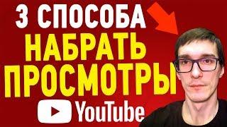 Как БЕСПЛАТНО набрать просмотры на YouTube | 3 СПОСОБА увеличить просмотры на Ютубе