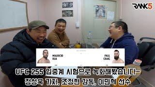 UFC 255 입중계(정성욱 기자, 조정현 감독, 이민혁 선수)