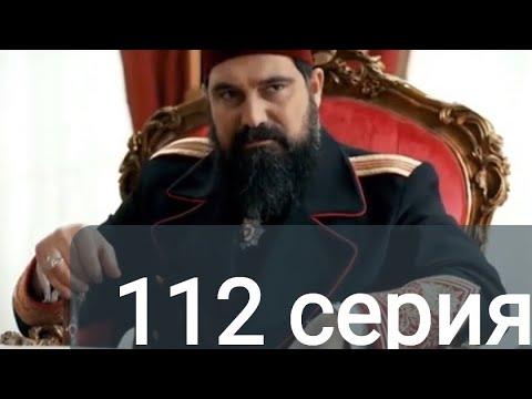 Абдул Хамид 112 серия русская озвучка