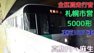 [全区間走行音]札幌市営地下鉄5000形(東芝IGBT車 南北線) 真駒内→麻生(2017.2.11)