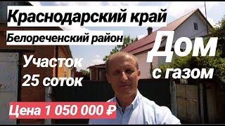 Дом в Краснодарском крае / Цена 1 050 000 рублей / Недвижимость в Белореченске
