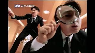 [TV광고] 2002 KCC금강고려화학 교보생명 태화고…