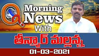 Morning News With Mallanna 01-03-2021|| #TeenmarMallanna || #QNews || #QGroupMedia