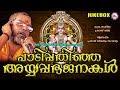 പണ്ടുമുതല് മനസ്സില്പതിഞ്ഞ പ്രാചീന അയ്യപ്പഭജനകള്   Ayyappa Songs Malayalam   Ayyappa Bhajans