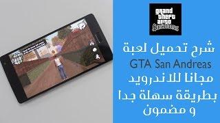 شرح تحميل لعبة GTA San Andreas مجانا للاندرويد  بطريقة سهلة جدا و مضمونة | how to download gta sa