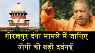 योगी सरकार का शर्मनाक सच / SHAMEFUL ACT OF YOGI GOVT.