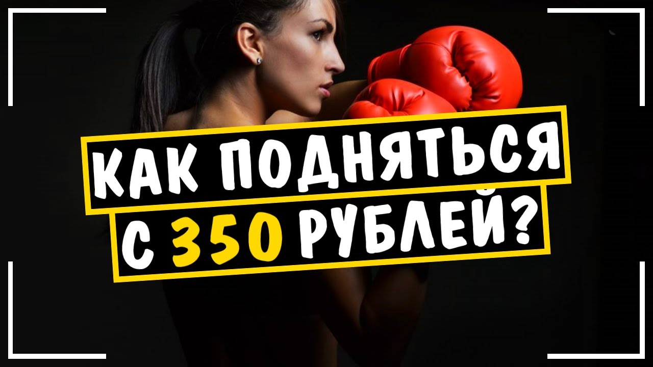 Разгон депозита на олимп трейд с 350 рублей