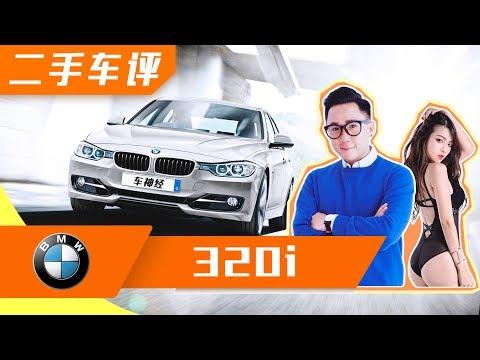 RM 89 千买到一部 BMW 320i ! [ 车神经 EP01 ]