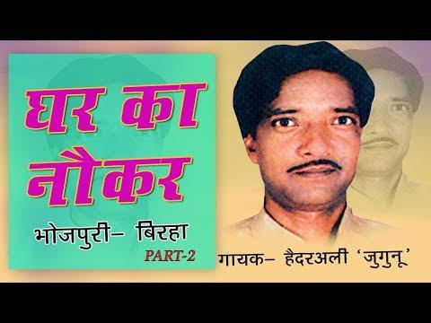Bhojpuri Super Hit Birha haider ali jugunu || GHAR KA NAUKAR || PART-2