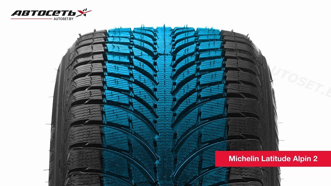 Обзор зимней шины Michelin Pilot Alpin 4 ○ Автосеть ○ - YouTube
