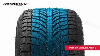 Обзор зимней шины Michelin Latitude Alpin 2 ● Автосеть ●