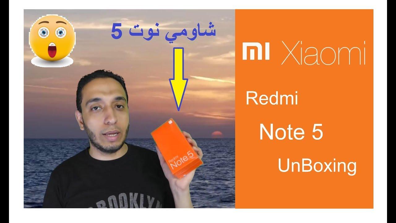 UnBoxing Xiaomi Redmi Note 5 فتح علبة وحش الكاميرا الجديد شاومي نوت