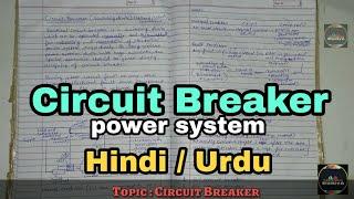 Circuit breaker   circuit breaker in Hindi   what is circuit breaker in Hindi    power system  