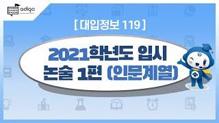 [2021학년도 입시]대입정보 119-논술 1편(인문계…