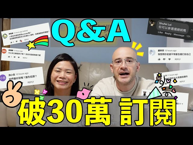 終於破30萬😍老實回答粉絲的問題✌️【Q&A特集❤️】MY CHANNEL HIT 300K🎉