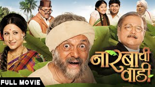 Narbachi Wadi (2013) - Full Marathi Movie - Dilip Prabhavalkar, Manoj Joshi, Kishori Shahane