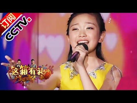 [综艺盛典]歌曲《天之大》 演唱:王晨曦 | CCTV