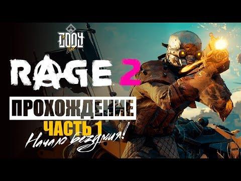 RAGE 2 PS4 ◈ Прохождение  Часть #1 ◈ БЕЗУМИЕ ДЕТКА