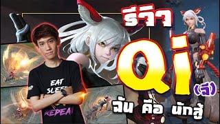 RoV : ตัวละครใหม่ Qi หมัดเดียวไปเกิดบ่อ !