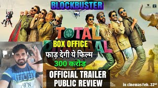 Total Dhamaal | Official Trailer Review | Total Dhamaal Official Trailer Public review,Ajay devgn