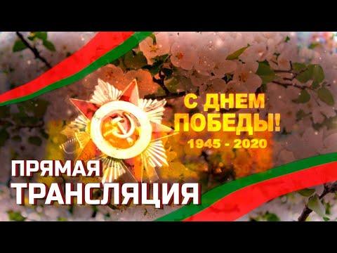 Военный парад, посвященный 75-летию Победы в Великой Отечественной войне. Прямая трансляция