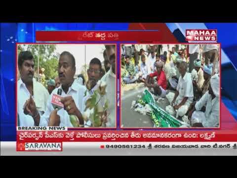 Cotton Farmers Protest at Kurnool | Mahaa News