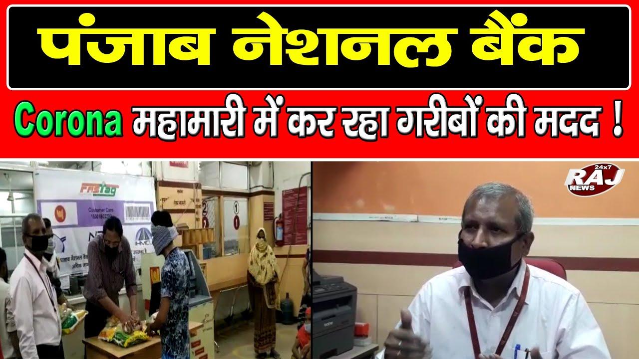 Corona Mahamari Me Panjab National Bank Kar Raha Gareebo Ki Madad | Raj News Hindi India