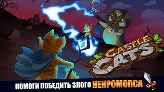Castle Cats КОТИКИ ГЕРОИ! Поможем друзьям победить злого НЕКРОМОПСА! Детское видео Игровой мультик