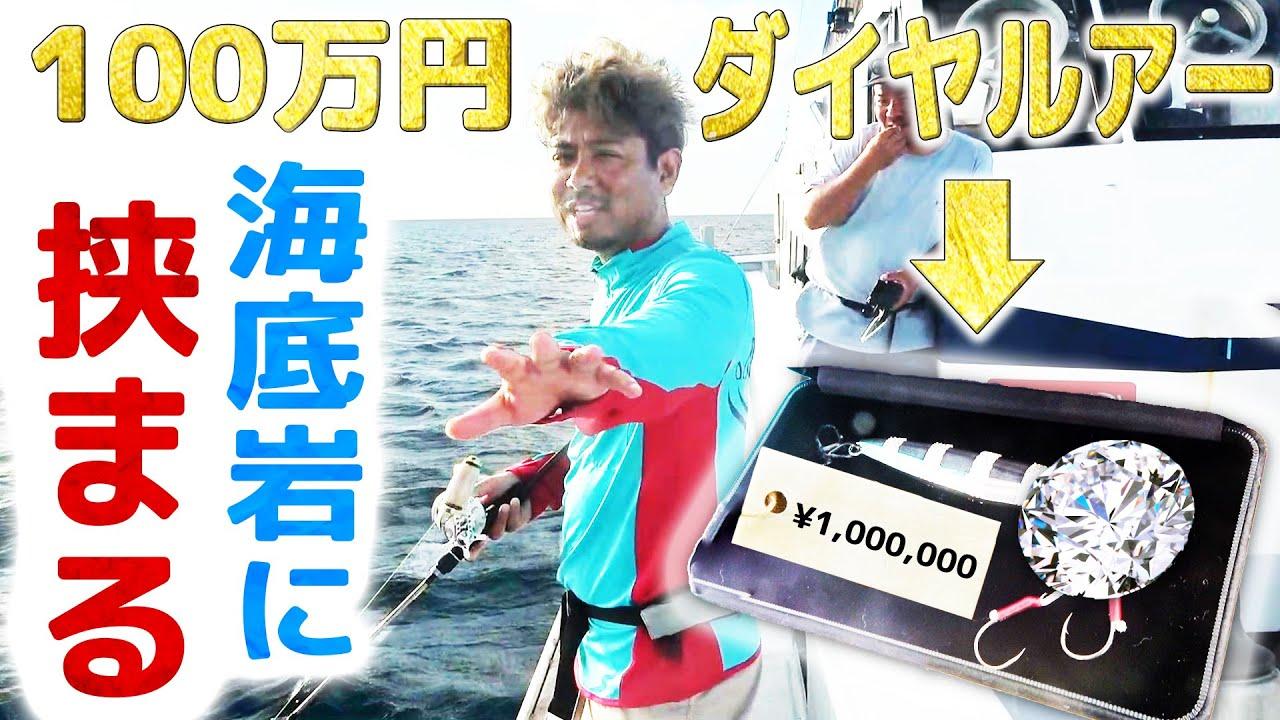 100万円のダイヤモンドルアーが海底に引っかかり一同騒然