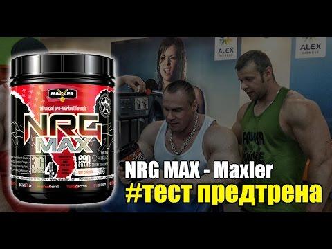 Тест предтрена NRG MAX от Maxler (ФЛЕКС-СПОРТ)