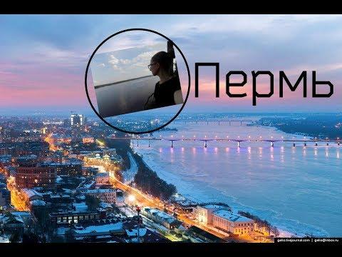 Путешествия-Пермь,Реальные пацаны, Нытва