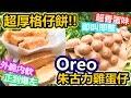 [Poor travel香港] 新蒲崗629雞蛋仔!即叫即整!外脆內軟!超厚超香格仔餅!Oreo朱古力蛋蛋雞蛋仔!