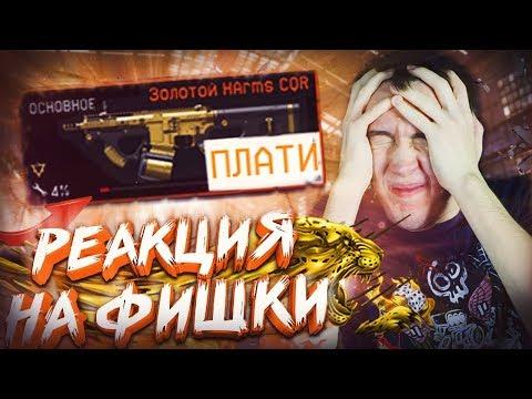 РЕАКЦИЯ АДМИНОВ на ФИШКИ WARFACE! - ЗОЛОТОЙ HARMS CQR и ПТС! thumbnail
