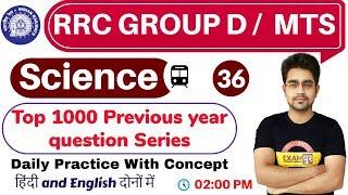 Class- 36   #RRC GROUP D /  MTS     Science    by Sameer Sir    महत्वपूर्ण प्रश्न