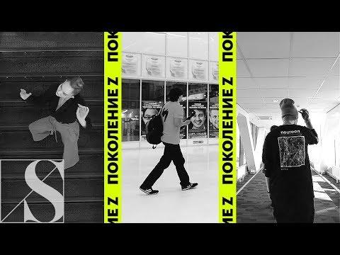 Главный редактор «РБК Стиль» изучает поколение Z. Скоро на нашем канале!