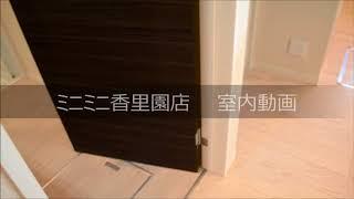 ミニミニ香里園店 シャーメゾン グレーシア102号室内動画