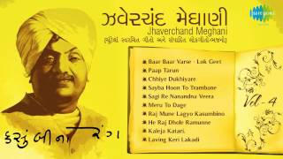 Kasumbi no Rang | Best Gujarati Songs | Audio Juke Box | Jhaverchand Meghani | Volume-4