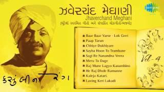 Kasumbi no Rang | Best Gujarati Songs | Audio Juke Box | Jhaverchand Meghani | Volume-4
