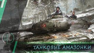 Танковые амазонки : Олеся и Натали