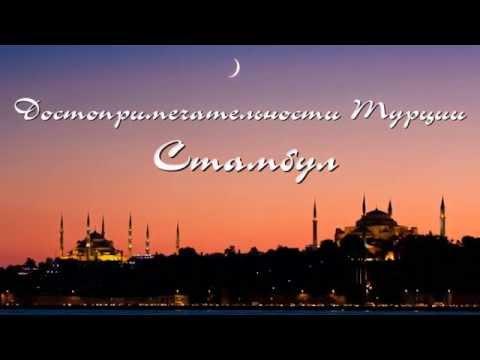 Стамбул аэропорт Ататюрк онлайн табло вылета и прилета на