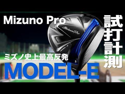 ミズノ『Mizuno Pro MODEL-E』ドライバー トラックマン試打