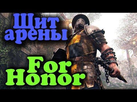 Щит арены: завоеватель и вождь - игра For Honor