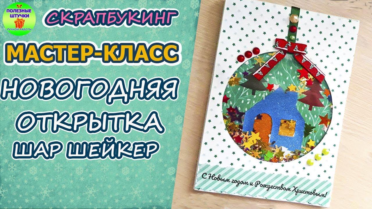 Елочка открытка-шейкер