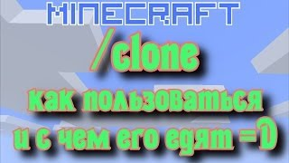 команда /CLONE  Туториалы Minecraft