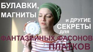 Как правильно завязать платок на голову с помощью булавок, чтоб получить необычные красивые фасоны