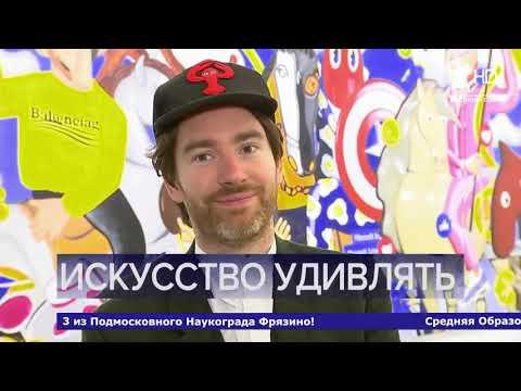 Новостной ролик с диктором ко Дню учителя Наукоград Фрязино