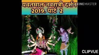 Yavatmal Navratri Darshan 2019. part 2