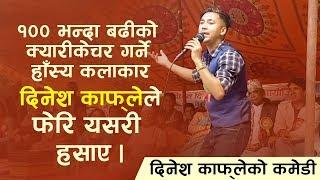 दिनेश काफ्लेको नँया कमेडी   Dinesh Kafle New Comedy 2017   2074