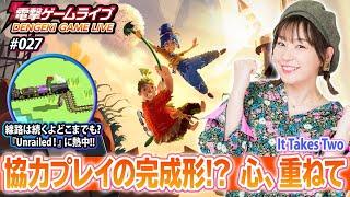 高槻かなこの電撃ゲームライブ #027【It Takes Two、Unrailed!】